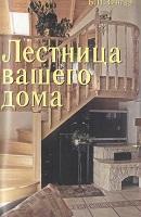 """Зингер Б.И. """"Лестница вашего дома: Справ, пособие"""" Архитектура-С, 2006 год, 50 стр."""