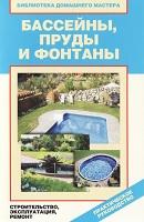 Бассейны, пруды и фонтаны