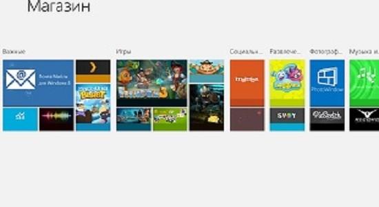 Магазин Windows 8 Metro