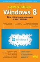 Windows 8. Все об использовании и настройках.