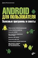 Android для пользователя