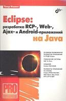 Eclipse: разработка RCP-, Web-, Ajax- и Android-приложений на Java