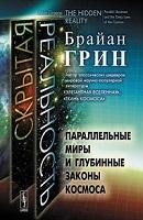 Скрытая реальность: Параллельные миры и глубинные законы космоса