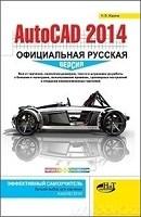 AutoCAD 2014. Эффективный самоучитель