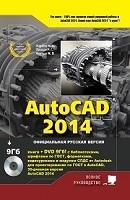 AutoCAD 2014. Полное руководство