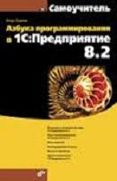 Азбука программирования в 1С: Предприятие 8.2
