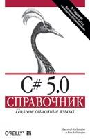 Албахари Б. C# 5.0. Справочник