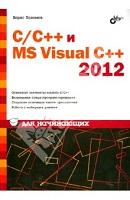 Visual C++ 2012