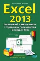 Excel 2013. Пошаговый самоучитель