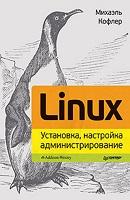 Linux. Администрирование