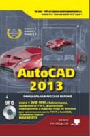 Руководство по AutoCAD 2013.