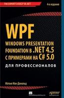 WPF в .NET 4.5