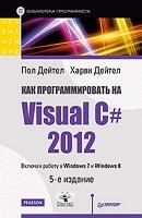 Программируем на Visual C# 2012