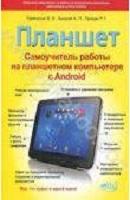Самоучитель. Планшет, работа на планшетном компьютере с Android