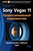 SonyVegas PRO 11