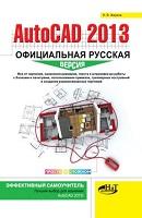 AutoCAD 2013. Эффективный самоучитель