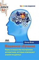 Заслуживающий внимания учебник по машинному обучению