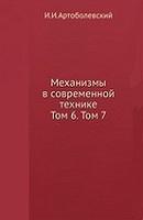 Кинематические схемы механизмов том 6 и 7