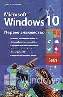 В книге рассказывается о операционной системе Windows 10 и нововведениях которые произвели её создатели.