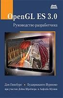 OpenGL ES 3.0. Руководство пользователя