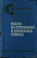 Книга написана применительно к программам курсов специальной технологии для учащихся профессионально-технических училищ