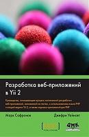 Razrabotka veb-prilozheniy v yii 2