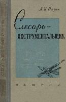 Учебное пособие по подготовке слесарей инструментальщиков.