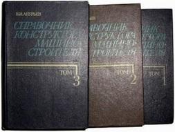 Справочник конструктора-машиностроителя