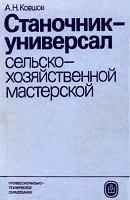 Станочник-универсал сельскохозяйственной мастерской.