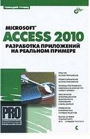 Профессионально программируем в MS Access 2010.