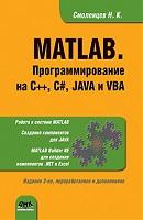 matlab. programmirovanie na S++, S#, JAVA I VBA