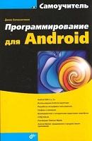programmirovanie-dlja-android-samouchitel