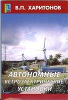 Автономные ветроэлектрические установки