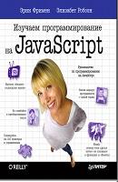 Изучаем программирование на JavaScript.Фримен