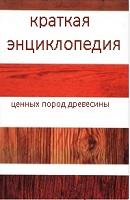Каталог древесных пород с описанием и фотографиями.