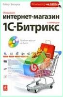 Открываем интернет-магазин с помощью 1С-Битрикс