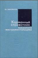 Карманный справочник технолога-инструментальщика