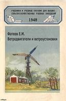 "Е. М. Фатеев "" Ветродвигатели и ветроустановки"" ОГИЗ, 1948 год, 546 стр"
