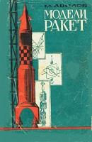 """Авилов М. """"Модели ракет"""" ДОСААФ, 1968 год, 71 стр."""