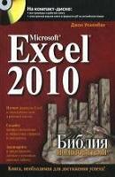"""Джон Уокенбах """"Microsoft Excel 2010. Библия пользователя"""" Диалектика, 2013 год, 912 стр."""