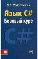 C# базовый курс - книга предназначена именно для начинающих программистов, студентов IT- специальностей и энтузиастов самообучения.