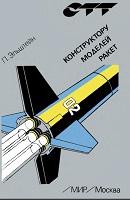 """Эльштейн П. """"Конструктору моделей ракет"""" Мир, 1978 год, 315 стр."""