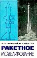 """Горский В.А., Кротов И.В. """"Ракетное моделирование"""" ДОСААФ, 1973 год, 193 стр."""