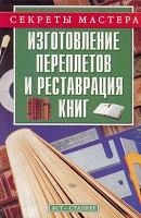 """А.М. Горбов """"Изготовление переплетов и реставрация книг"""" ACT, Сталкер, 2005 год, 79 стр."""