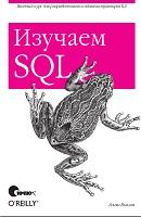 """Алан Бьюли """"Изучаем SQL"""" Символ-Плюс, 2007 год, 312 стр."""