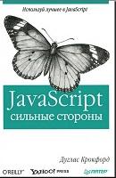 """Д. Крокфорд """"JavaScript. Сильные стороны"""" Питер, 2012 год, 176 стр."""