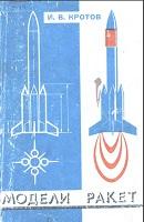 """Кротов И.В. """"Модели ракет: Проектирование"""" ДОСААФ, 1979 год, 176 стр."""