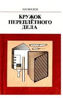 """Н. Н. Мазок """"Кружок переплетного дела"""" Просвещение, 1982 год, 75 стр."""