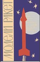 """Л.Н. Морозов """"Модели ракет"""" Пермское книжное издательство, 1965 год, 102 стр."""