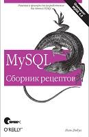 """Поль Дюбуа"""" MySQL. Сборник рецептов"""" Символ-Плюс, 2004 год, 1058 стр."""
